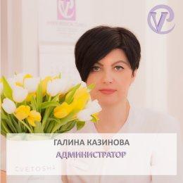 Галина Казинова