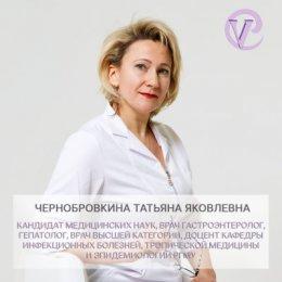 Чернобровкина Татьяна Яковлевна