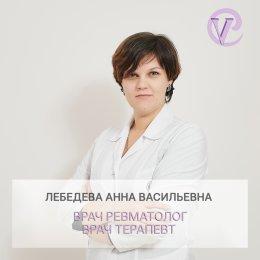 Лебедева Анна Васильевна