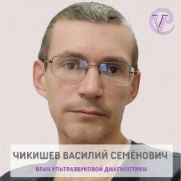 Чикишев Василий Семенович