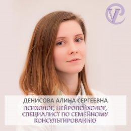 Денисова Алина Сергеевна