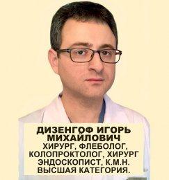 Дизенгоф Игорь Михайлович