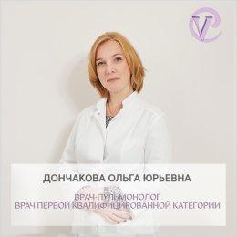 Дончакова Ольга Юрьевна