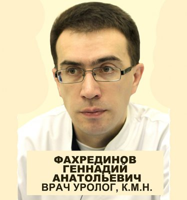 Фахрединов Геннадий