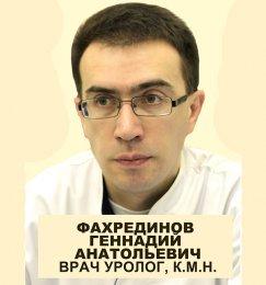 Фахрединов Геннадий Анатольевич