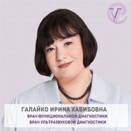 Галайко Ирина Хабибовна