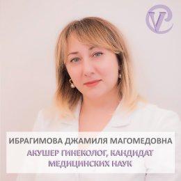 Ибрагимова Джамиля Магомедовна