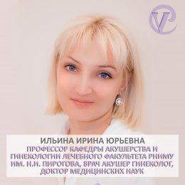 Ильина Ирина Юрьевна