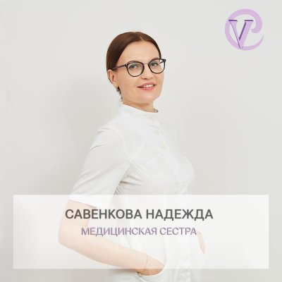 Надежда Савинкова