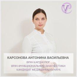 Карсонова Антонина Васильевна