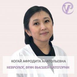 Когай Афродита Анатольевна