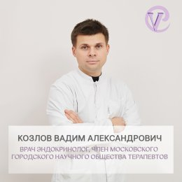 Козлов Вадим Александрович