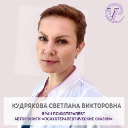 Кудрякова (Петрова) Светлана Викторовна