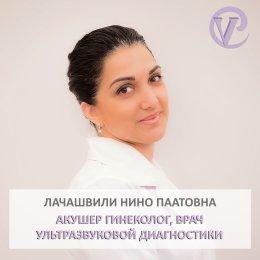 Лачашвили Нино Паатовна