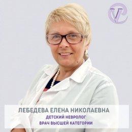 Лебедева Елена Николаевна