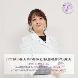 Лопатина Ирина Владимировна