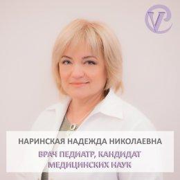 Наринская Надежда Николаевна