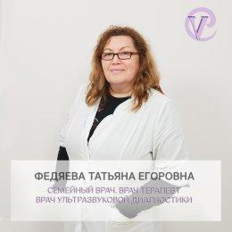Федяева Татьяна Егоровна