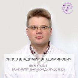 Орлов Владимир Владимирович