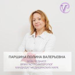 Паршина Полина Валерьевна