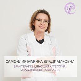 Самойлик Марина Владимировна