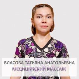 Власова Татьяна Анатольевна