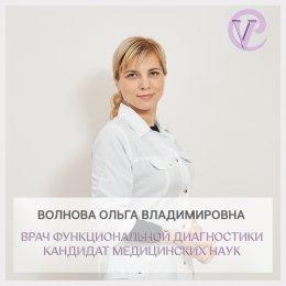 Волнова Ольга Владимировна