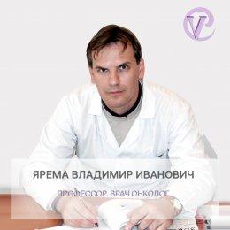 Ярема Владимир Иванович