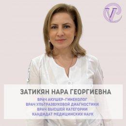 Затикян Нара Георгиевна